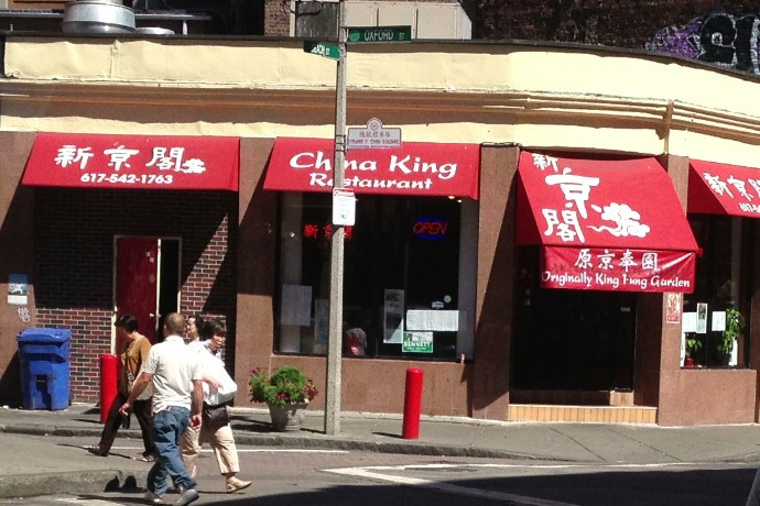 Photo of China King in Boston's Chinatown