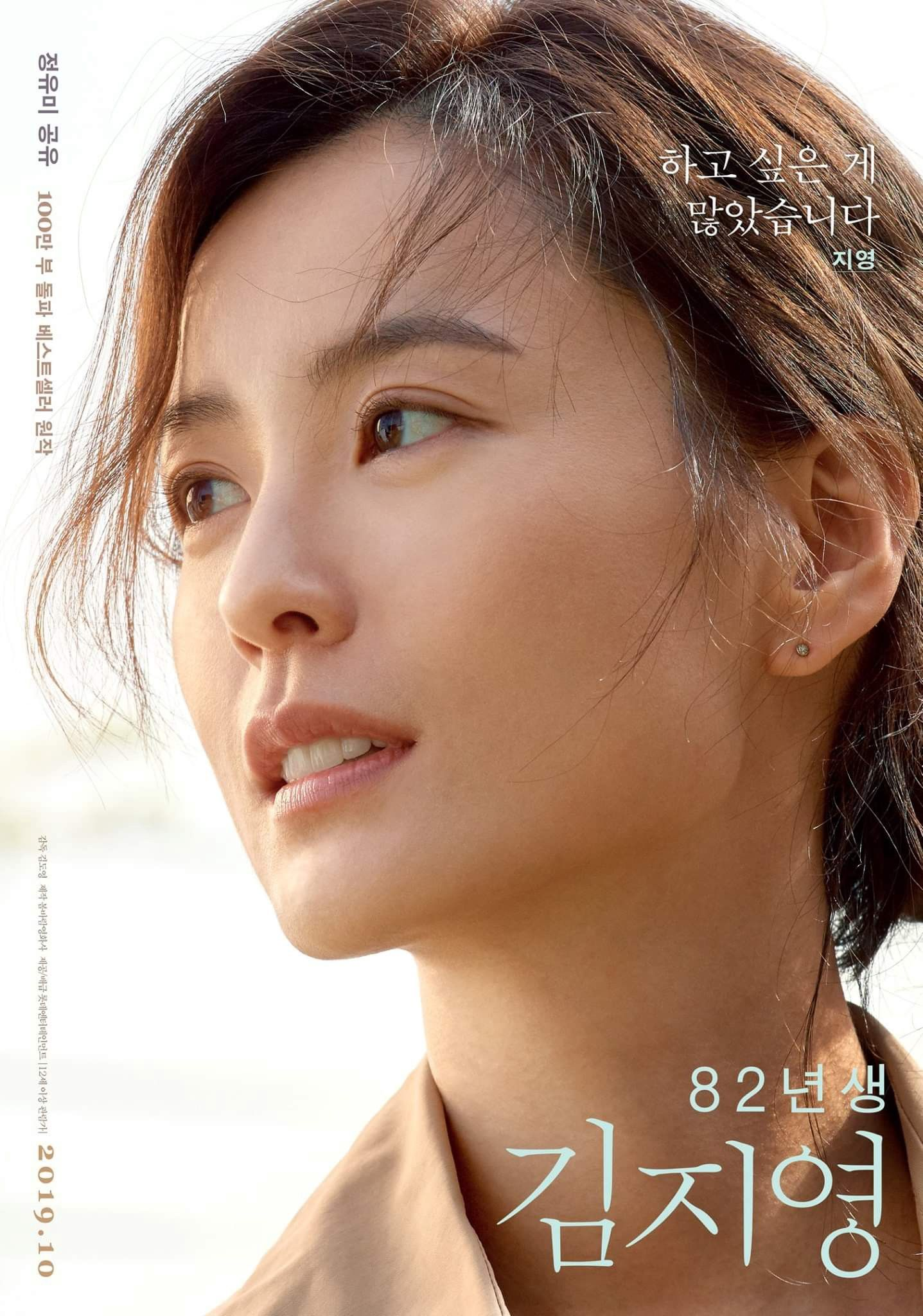 planamag.com: 'Kim Ji-young, Born 1982' Has Important Things To Say About The Everywoman